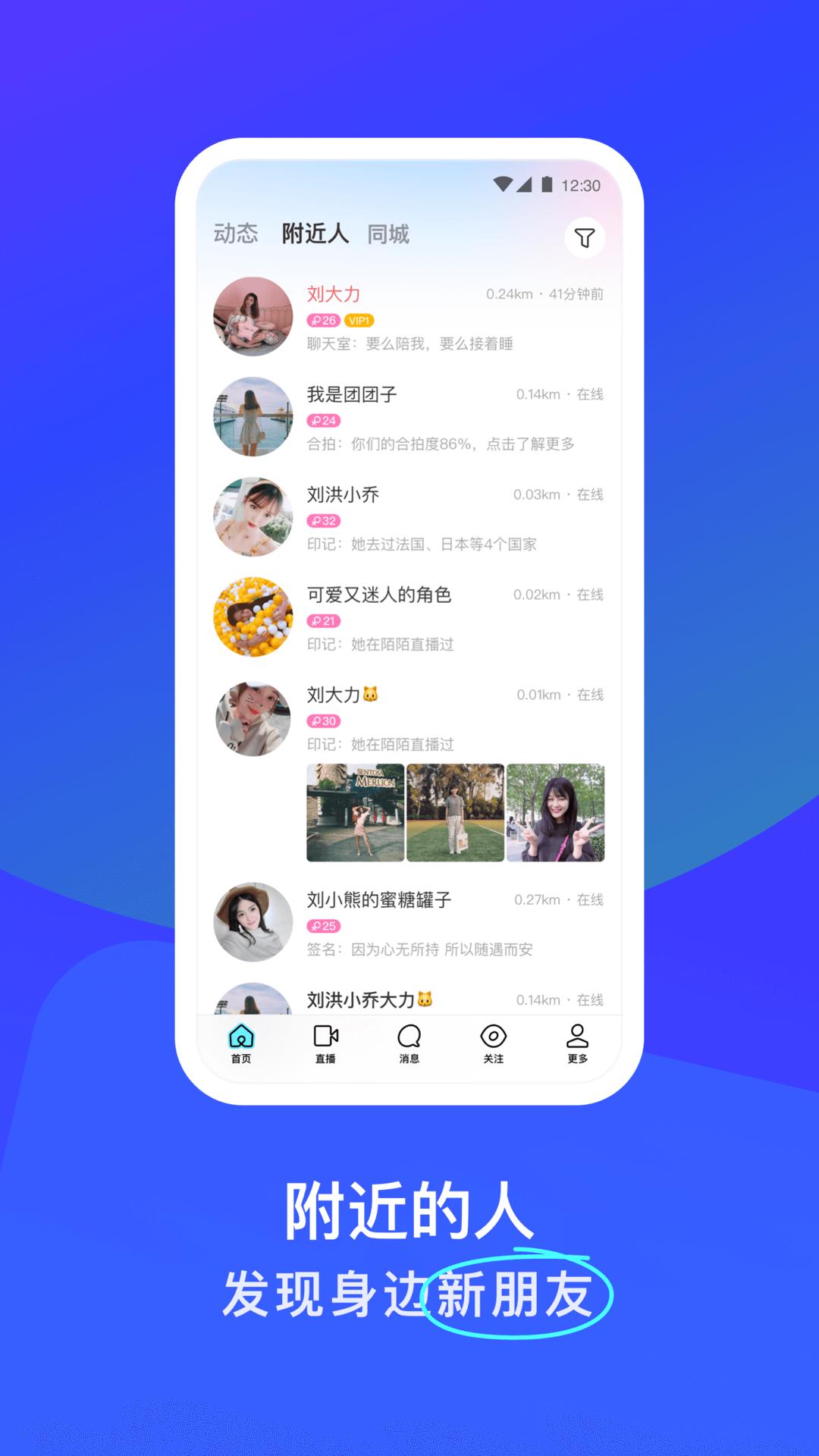 MOMO陌陌交友appv9.1 安卓最新版