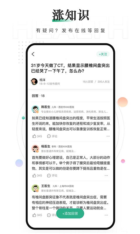 赫菲健康appv1.02 手�C版