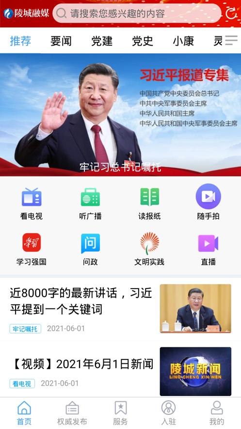 陵城融媒�O果手�C客�舳�v0.0.16 最新版