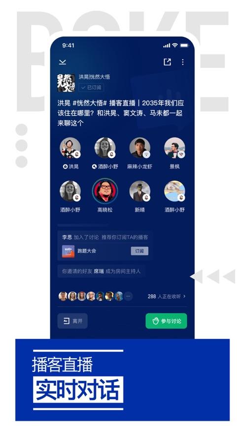 荔枝播客iOSv1.2.3 手�C版