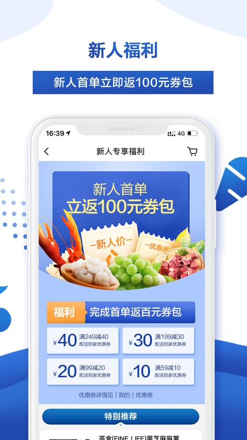 ��德���W上�物超市v5.1.0 手�C版