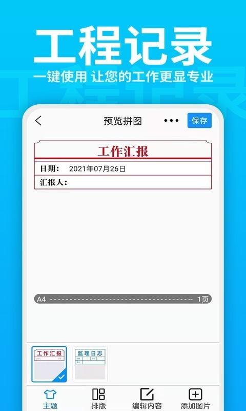 每日水印打卡相�Cv2.3.4 最新版