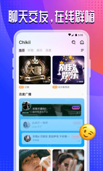 chikii语音交友v8.50.1 最新版