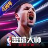 NBA篮球大师v3.16.0 安卓版