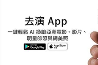 去演app怎么注�圆涣�?去演怎么注��?