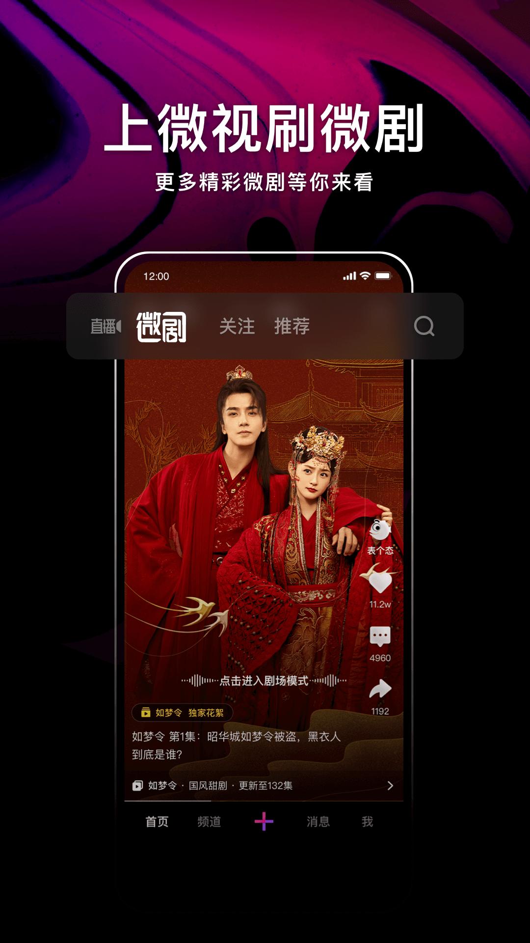 腾讯微视appv8.32.0.588 安卓版