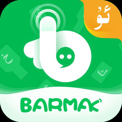 BARMAK输入法app