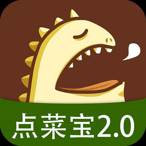 点菜宝2.0appv2.3.4 最新版