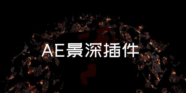 AE景深插件