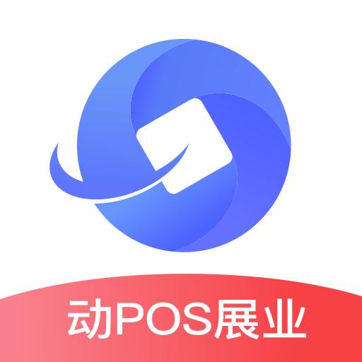动pos展业appv1.0.0 最新版
