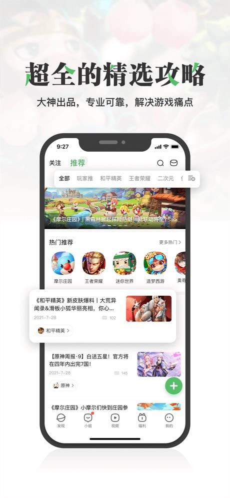 4399游戏盒iPhone版v2.0.0 官方版