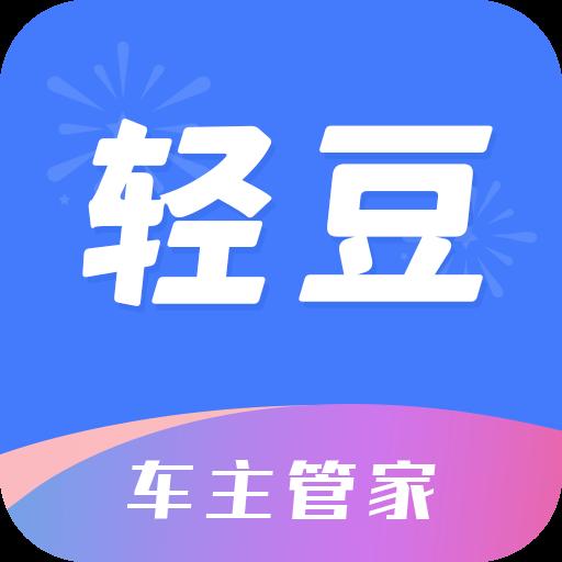 轻豆车主管家appv1.0.0 安卓版