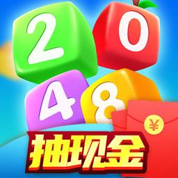 2048碰碰乐v1.00.004 红包版