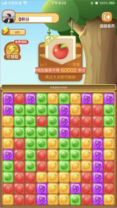 开心水果王红包版v3.33.00 安卓版