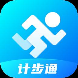 计步通appv2.0.7 安卓版