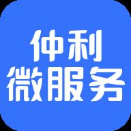仲利微服务appv1.1.0 最新版