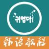 韩语教程app