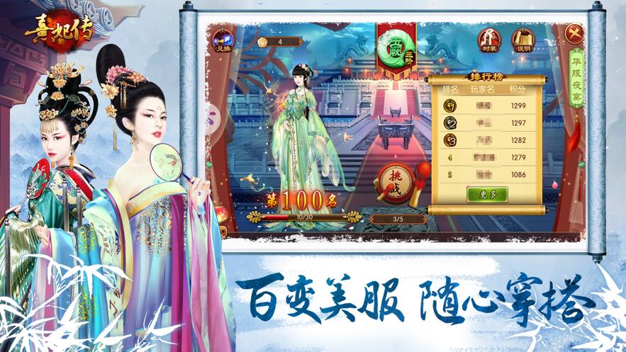 熹妃传iOS版下载安装v3.2.1 好友玩版