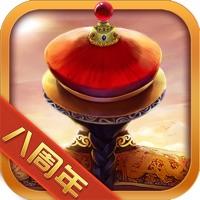 我在大清当皇帝iOS版v7.4.1 官方版