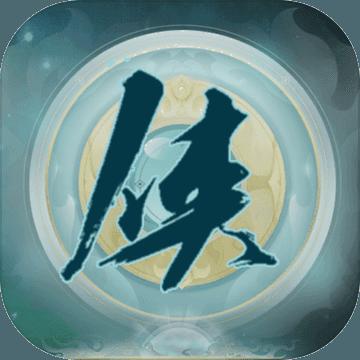侠行志v1.0 官方版