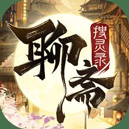 聊斋搜灵录v6.0.6 最新版