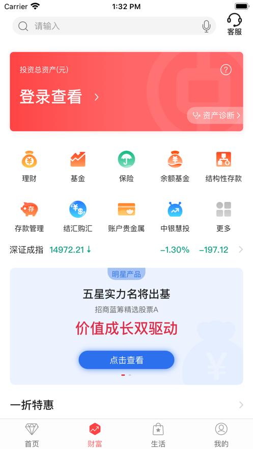中国银行手机银行iOS版v7.1.0 iPhone版