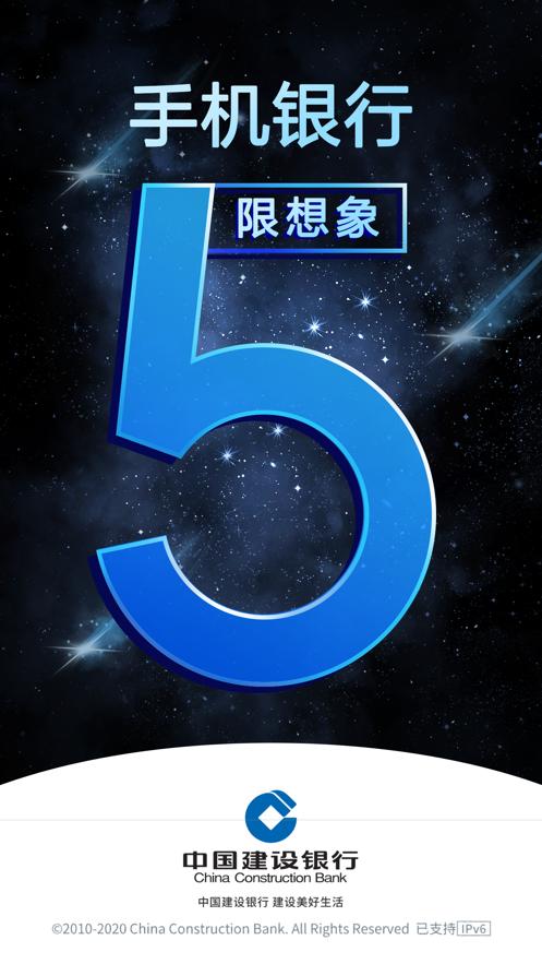 中国建设银行苹果iPhone版v5.5.6.001 IOS版
