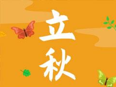 立秋问候客户简单祝福最新 立秋节日给客户的祝福语