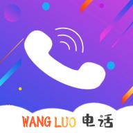 微云电话app