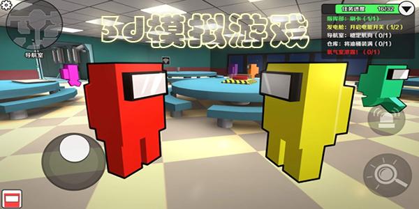 3d模拟游戏