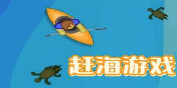 关于赶海的游戏