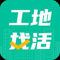 工地找活appv2.8.4 官方版
