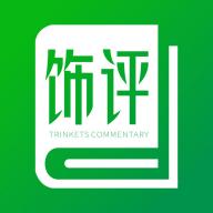 饰界评论app