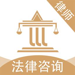 天眼律师法律咨询appv1.8.2 最新版