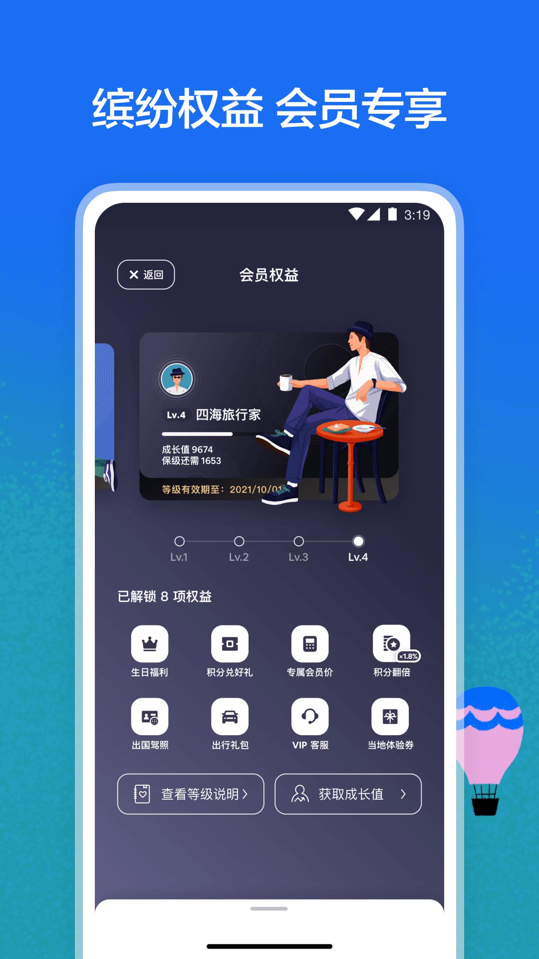 Airbnb爱彼迎-民宿预订v21.37.1.china 安卓版