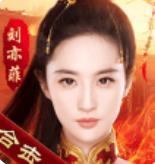 刘亦菲传奇游戏v1.4.1 安卓版