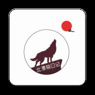 北漂狼日记appv1.0.0 手机版