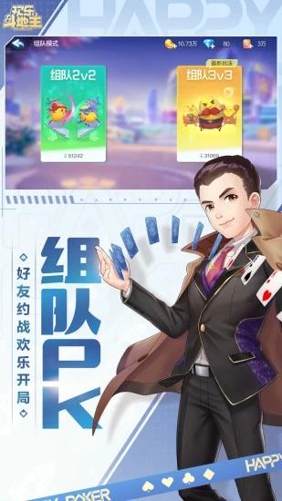 腾讯欢乐斗地主手机版v7.132.001 安卓版