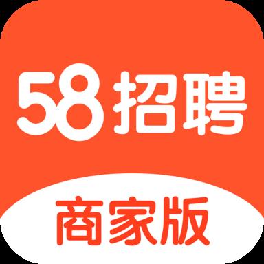 58同城招聘商家版appv106.17.1 最新版