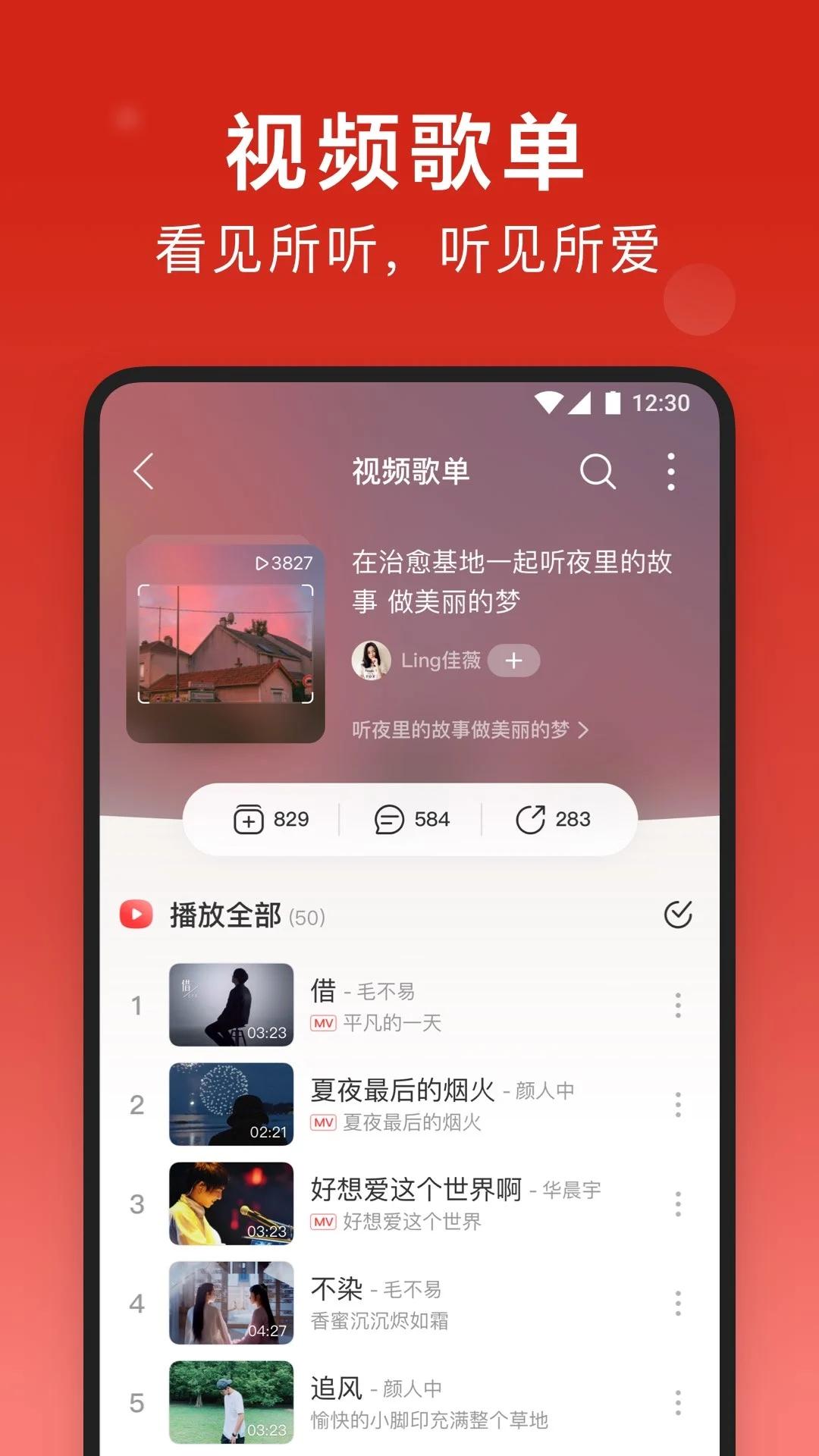 网易云音乐appv8.3.00 安卓版