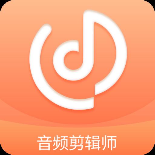 音频剪辑师appv1.2.2 最新版