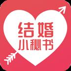 �Y婚小秘��appv3.9.0 安卓版