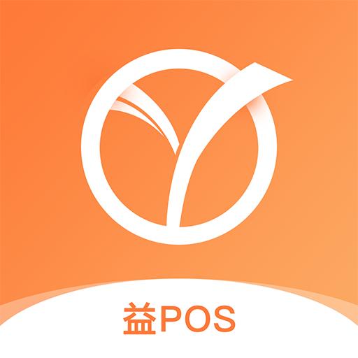 益POS安卓版v1.0.0 最新版