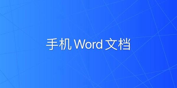 手机Word文档免费版-手机Word文档下载-手机Word文档编辑器