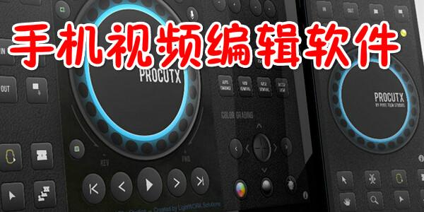 手机视频编辑软件