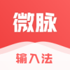 微脉输入法app