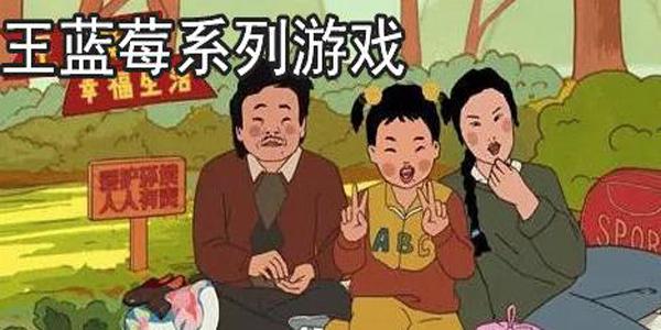 王蓝莓系列游戏大全