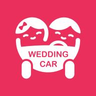 婚礼的士appv1.0 官方版