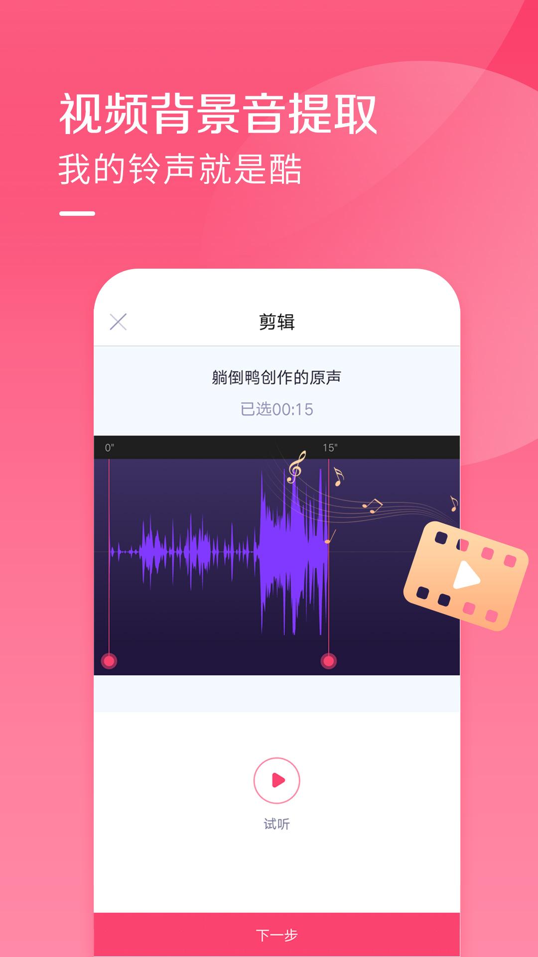 酷音铃声appv7.4.90 安卓版
