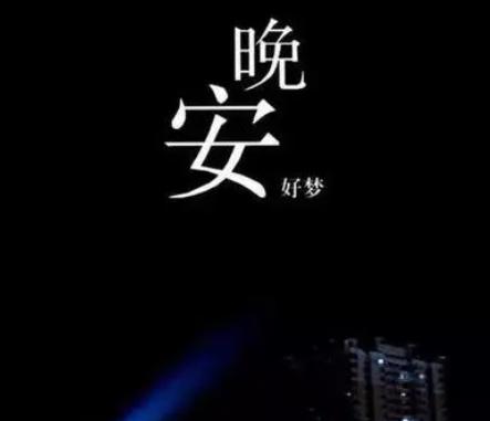 2021晚安温馨句子朋友圈一句话大全-云奇网